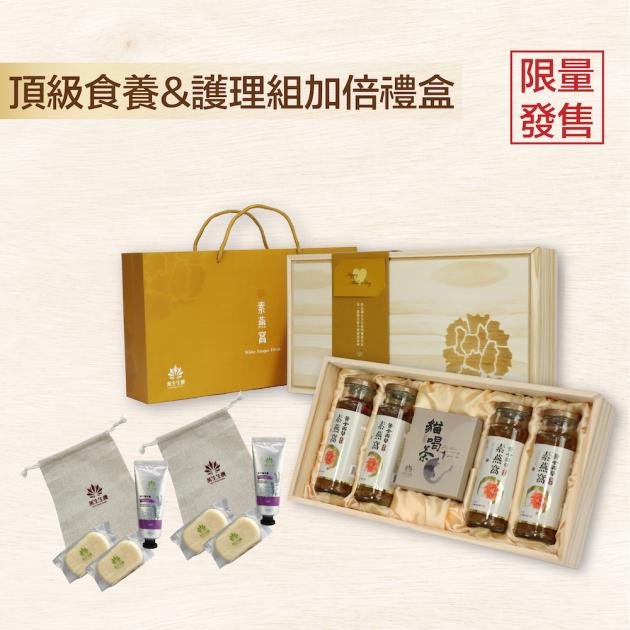 母親節頂級素燕窩食養護膚禮盒 4